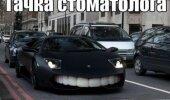 Zobārsta autiņš!...