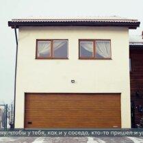 Насколько откровенна твоя дверь?