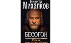 Никита Михалков. Бесогон. Россия между прошлым и будущим