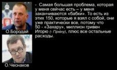 Separātists Borodajs atskaitās 'Vienotās Krievijas' pārstāvim; Purgins kritizē Girkinu