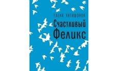 Елена Катишонок. Счастливый Феликс