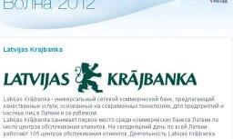 'Jauno vilni' šogad sponsorē... 'Latvijas Krājbanka'?