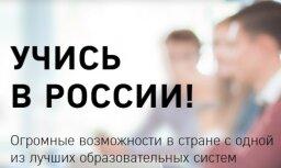 Открыт прием документов для участия в конкурсе на обучение в вузах России