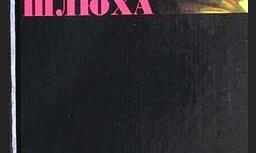 Книга автора Леннокс Нина - Скачать бесплатно