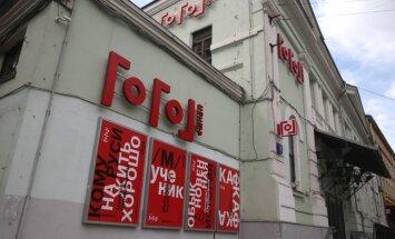 """Директор РАМТ Софья Апфельбаум задержана по делу """"Седьмой студии"""""""