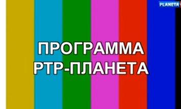 Par kara un naida kurināšanu Lietuvā uz gadu aizliedz 'RTR Planeta'
