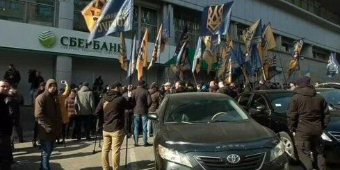 В Киеве радикалы замуровали центральное отделение