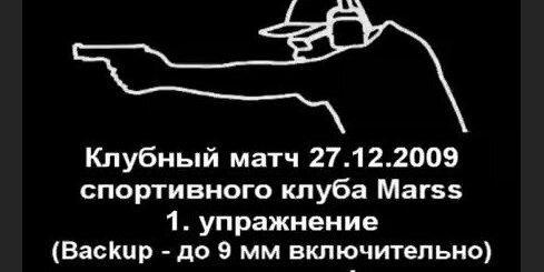 Клубный матч 27.12.2009.Упражнение Nr.1 Стрелковый клуб Marss.