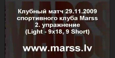 2.Стрелковый клуб Marss.Клубный матч 29.11.2009.Упражнение Nr.2