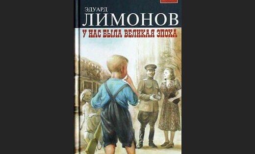 Эдуард Лимонов. У нас была Великая Эпоха