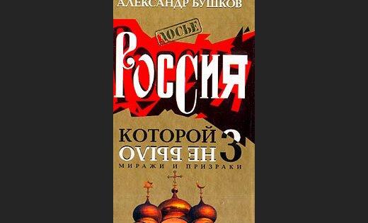 россия которой не: