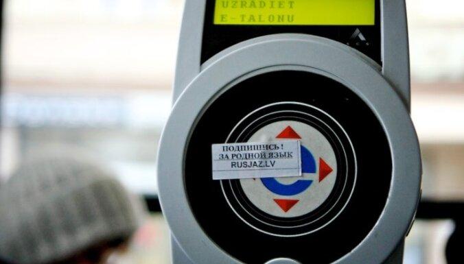 В Риге появятся двуязычные таблички, на очереди — Лудза и Даугавпилс