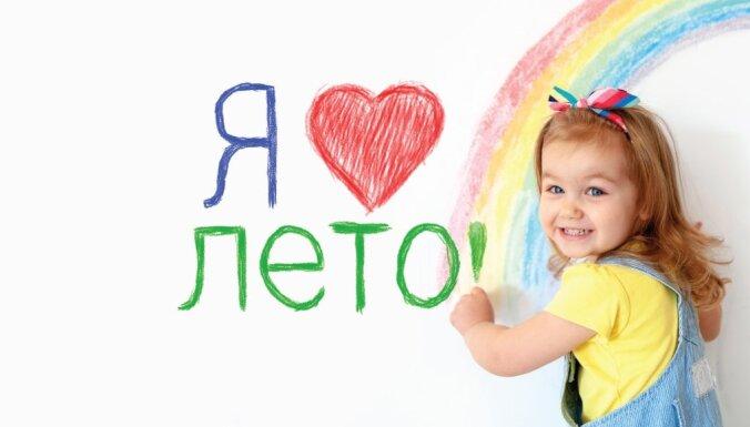 Проверь свои знания и подай заявление на БЕСПЛАТНОЕ страхование ребенка в BALTA!