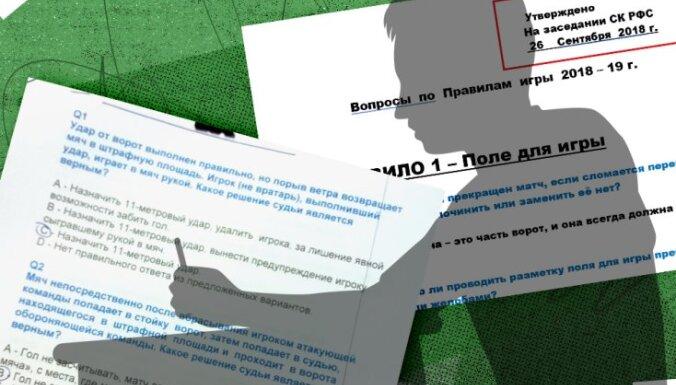 Скандал в латвийском футболе: инспекторам предложили пройти тест на русском языке