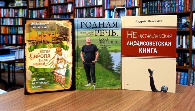 Книги недели: неностальгическая антисоветчина, про Прилепина, балтийские славяне
