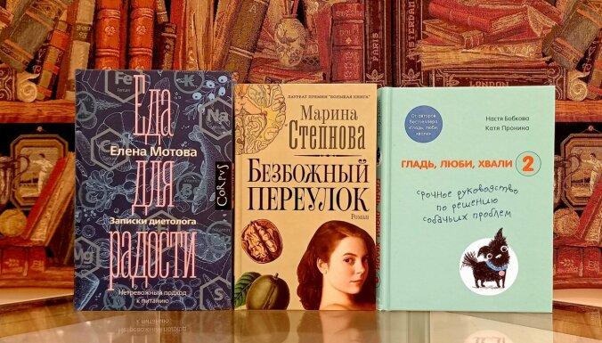 Книги недели: русский роман, еда для радости и воспитание собак