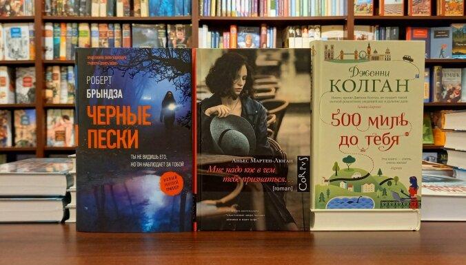 Книги недели: 500 миль до любви, роковая случайность и убийца в тумане