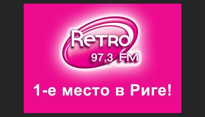 Оссенний триумф RETRO FМ - первое место в Риге