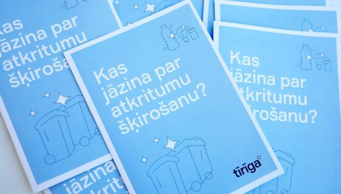 Совет по конкуренции собирается принять решение о Tīrīga до 15 сентября