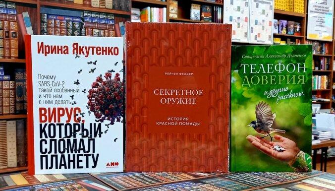 Книги недели: биография красной помады, досье на коронавирус, рассказы священника