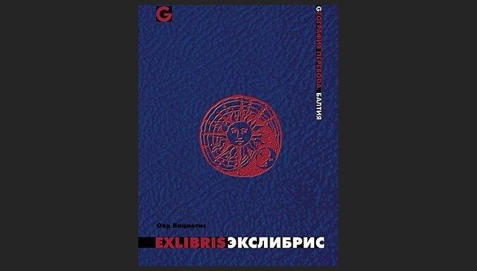 Maskavā izdota Ojāra Vācieša dzejas izlase