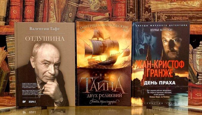 Книги недели: артефакт-детектив, наследие Гафта и смерть в секте
