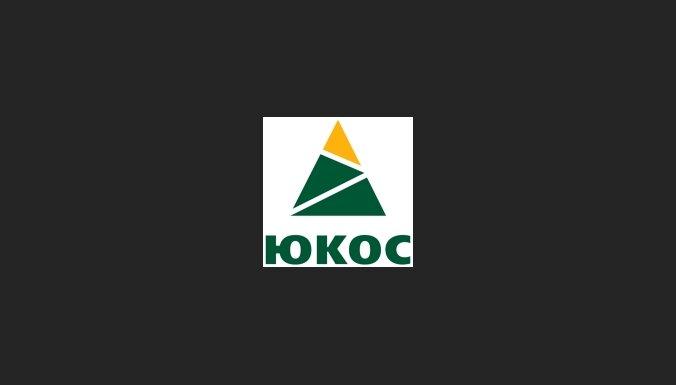 Евросуд принял иск акционеров ЮКОСа к России