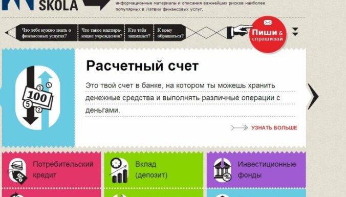 """Госучреждение запустило """"клиентский"""" финансовый сайт для русскоязычных латвийцев"""