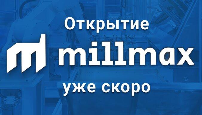 Уже этой осенью в Латвии откроется SIA Millmax