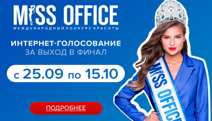 "Две девушки из Латвии претендуют на титул ""Мисс Офис — 2020"" и приз в размере 25 000 евро"