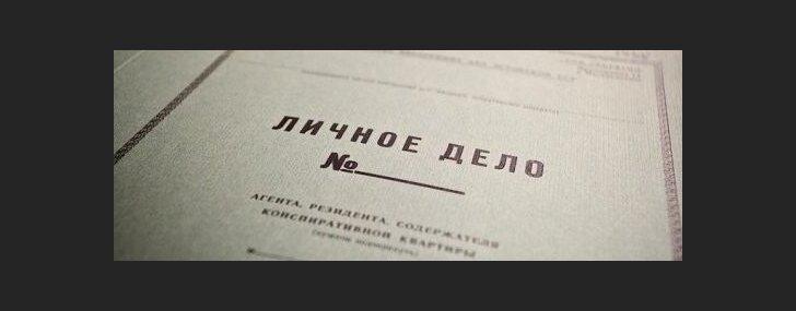 """Минюст планирует раскрыть """"мешки ЧК"""" в мае 2019 года: документы станут доступны народу"""