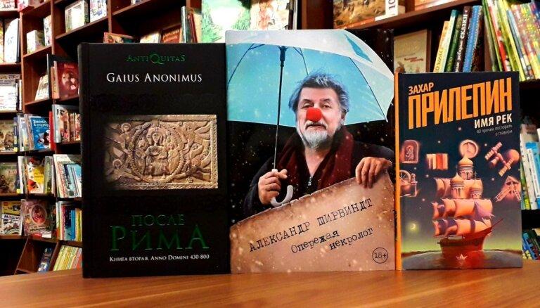 Книги недели: кровавые истоки Европы, беспощадные вопросы от Прилепина и мемуары Ширвиндта