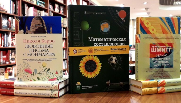 Книги недели: философская проза, любовный роман и математика повседневности