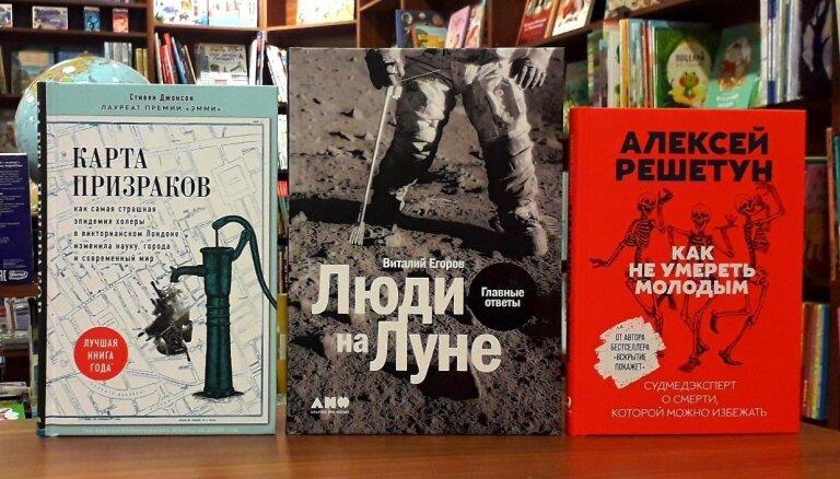 Книги недели: история одной эпидемии, люди на Луне и советы судмедэксперта