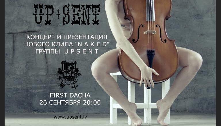 """Латвийская группа UpSent покажет пикантный клип """"Naked"""""""