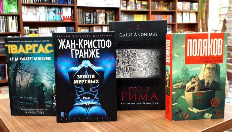 "Книги недели: французский детектив, секс в СССР и Европа ""после Рима"""