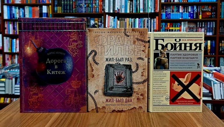 Книги недели: ЗОЖ-фашизм, исчезновение в Альпах и поиски русского счастья от Акунина