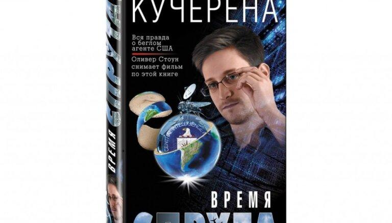 Анатолий Кучерена. Время спрута