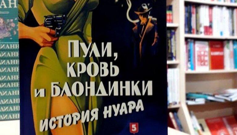Андрей Васильченко. Пули, кровь и блондинки. История нуара