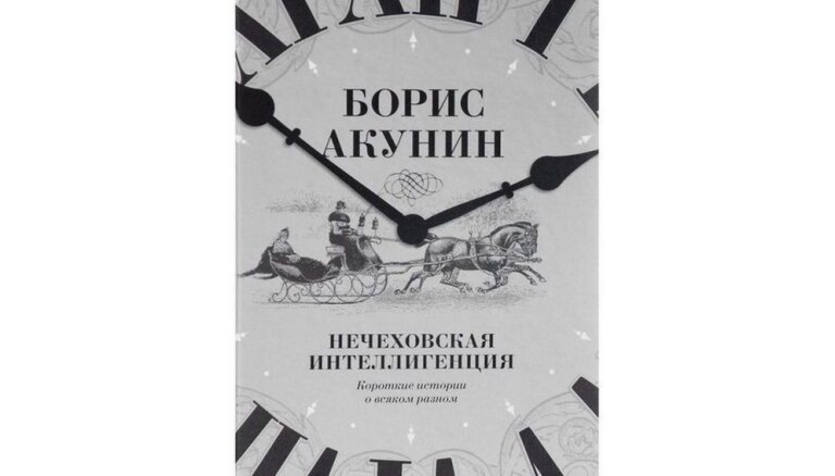Борис Акунин. Нечеховская интеллигенция. Короткие истории о всяком разном