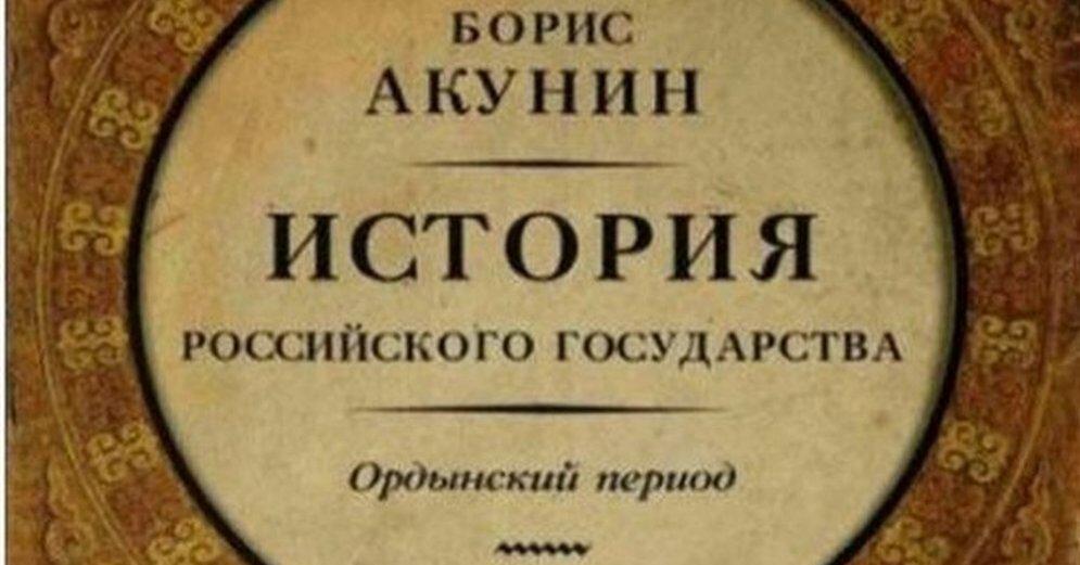АКУНИН ИСТОРИЯ ГОСУДАРСТВА РОССИЙСКОГО ОРДЫНСКИЙ ПЕРИОД СКАЧАТЬ БЕСПЛАТНО