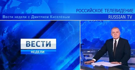 Кадр телеканала «Россия 1» программы «Вести недели с Дмитрием Киселевым», ставшей одной из наиболее влиятельных программ на российских федеральных каналах.