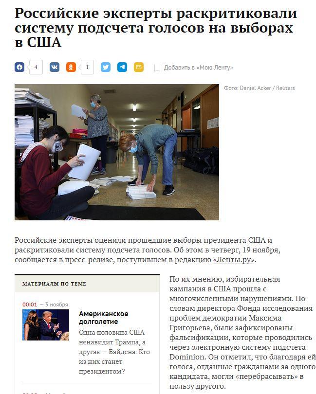 """Ekrānuzņēmums no """"Lenta.ru"""""""
