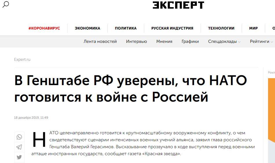"""Ekrānuzņēmums no """"Expert.ru"""""""